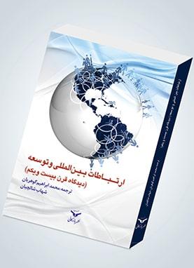 ارتباطات بینالمللی و توسعه