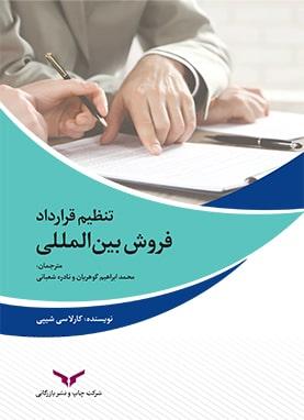 کتاب تنظیم قرارداد فروش بینالمللی