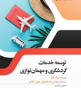 توسعه خدمات گردشگری و مهماننواری