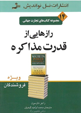 رازهایی از قدرت مذاکره (ویژه فروشندگان) از مجموعه کتابهای تجارت جهانی