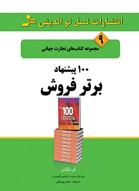100 پیشنهاد برتر فروش - کتاب تجارت جهانی
