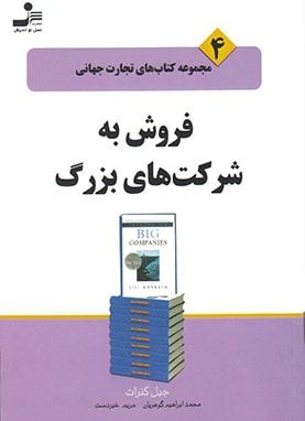 فروش به شرکتهای بزرگ - کتاب تجارت جهانی
