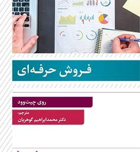 کتاب فروش حرفهای - روی چیتوود