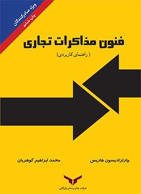 کتاب فنون مذاکرات تجاری ویژه صادر کنندگان