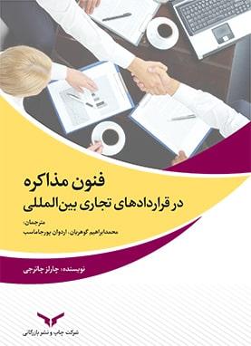 کتاب فنون مذاکره در قراردادهای تجاری بینالمللی