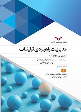 کتاب مدیریت راهبردی تبلیغات