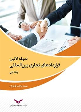 نمونه لاتین قراردادهای تجاری جلد اول