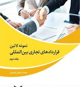 نمونه لاتین قراردادهای تجاری بینالمللی جلد دوم