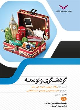 کتاب گردشگری و توسعه | شارپلی - جی تفلر